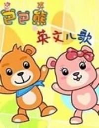巴巴熊之英文儿歌