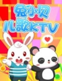 兔小贝儿歌KTV