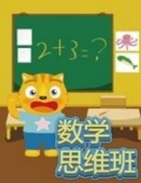 星猫数学思维班
