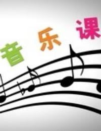 晓鹿老师小小音乐课