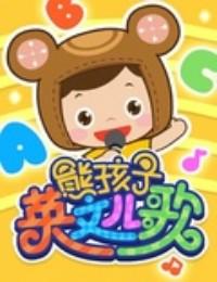 熊孩子英文儿歌