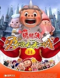 猪猪侠第3季