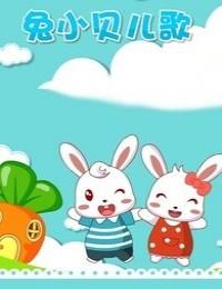 兔小贝儿歌大全