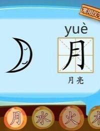 亲宝幼儿启蒙之常见汉字与数字篇