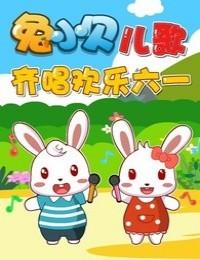 兔小贝儿歌之齐唱欢乐六一