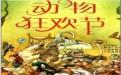 动物狂欢节(2009)
