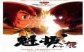 魁拔之十万火急(2011)