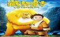 藏獒多吉(2011)