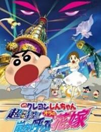 蜡笔小新剧场版2010年(2010)