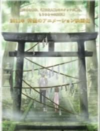 萤火之森(2011)