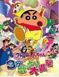 蜡笔小新剧场版2005年(2005)