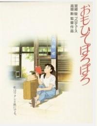 岁月的童话(1991)