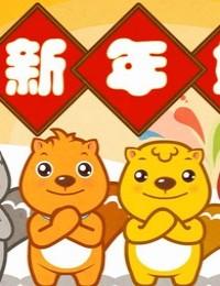 贝瓦儿歌春节贺岁版
