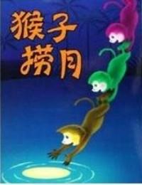 猴子捞月(1981)