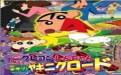 蜡笔小新剧场版2003年(2003)