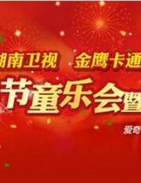 2012金鹰卡通春节童乐会(2016)