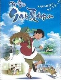 河童之夏(2007)