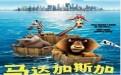 马达加斯加国语(2005)