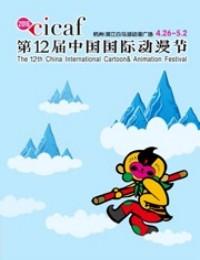 杭州动漫节大师面对面