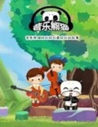 音乐熊猫故事