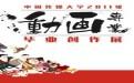 中国传媒大学2015届动画毕业作品