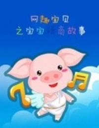 网趣宝贝之宝宝情商故事