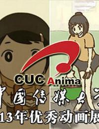 中国传媒大学优秀动画展映