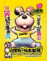 闯堂兔损友联萌第1季
