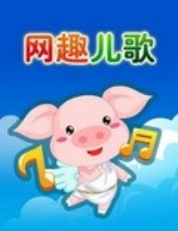 网趣宝贝之宝宝英语儿歌