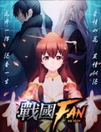 战国FAN第1季