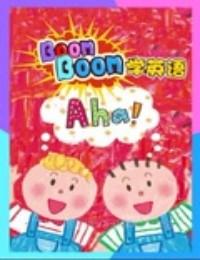 Boomboom学英语