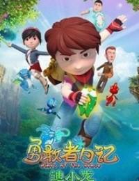 勇敢者日记-迪小龙第1季