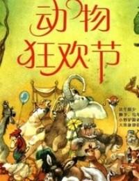 动物狂欢节