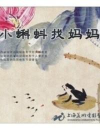 小蝌蚪找妈妈的故事视频
