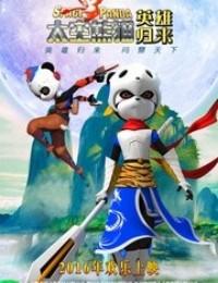 太空熊猫英雄归来预告片