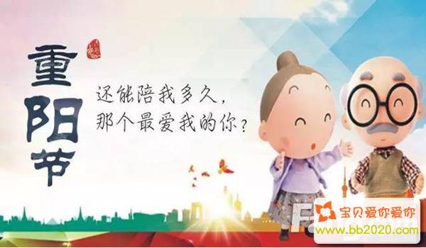 九九重阳节祝福语简短感恩词第1张