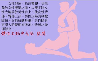 体位之秘中九法:袁博_素女经房中九术(全部图片)配文第3张