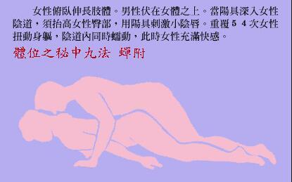 体位之秘中九法:蝉附_素女经房中九术(全部图片)配文第4张