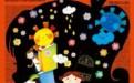 最佳亲子活动念故事书给孩子听_《喂故事书长大的孩子》图书简介(图)