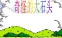 人教版小学三年级语文上册第七课奇怪的大石头同步练习题