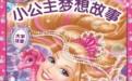 芭比亲子故事最新升级版:小公主梦想故事