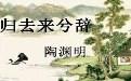 陶渊明归去来兮辞原文及翻译