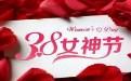 三八女神节祝福语精选20句