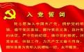 中国共产党历史上各个阶段入党誓词的内容是什么
