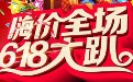 618是什么节日 为何京东淘宝苏宁加入促销大军